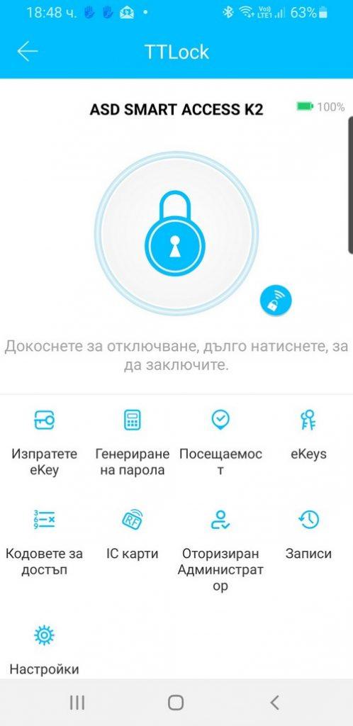 Основен интерфейс TTlock app