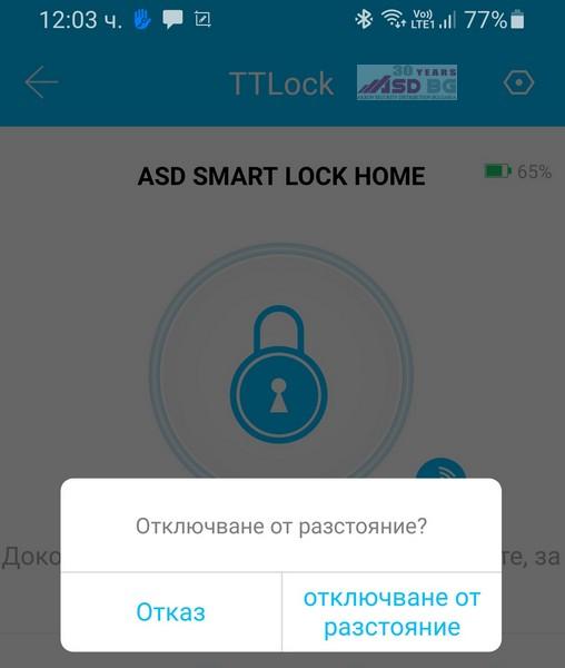 remote unlock ASD